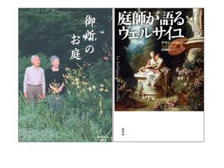 宮廷のお庭をめぐる素敵な2冊