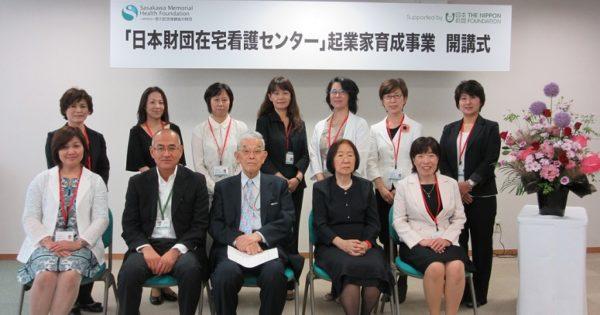 2015年度「日本財団在宅看護センター」起業家育成事業開講式を行いました