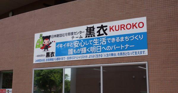 日本財団在宅看護センター チーム黒衣 開所式が行われました。