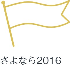 さよなら2016年