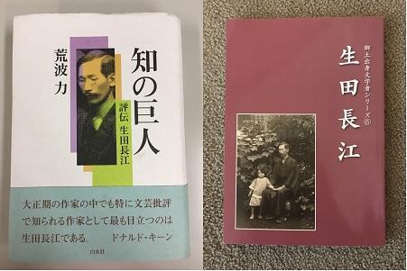わが国に知の世界を広げた「生田長江」