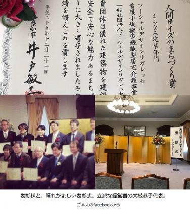 仲間の「看多機」が兵庫県知事賞受賞!!!嬉しい日々・・・