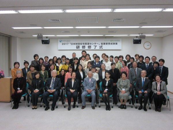 旅立ち 2017年度「日本財団在宅看護センター起業家育成事業」研修修了式を終えて