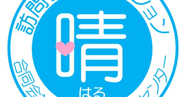 シリーズ5 在宅の仲間たち〜「岡山在宅看護センター晴(はる)」