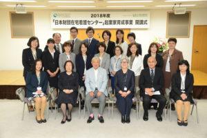 2018年度「日本財団在宅看護センター」起業家育成事業 開講式を開催しました