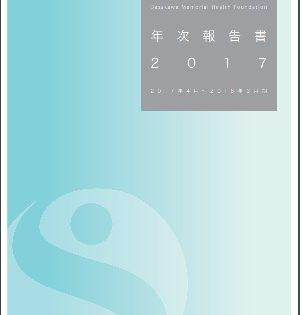 2017年度年次報告書が完成しました