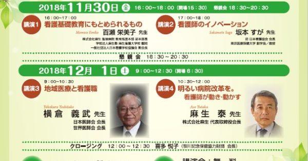 「看護研修会 in福岡」<両日とも約200名の方にお集まりいただき、大盛況のうちに閉会いたしました。沢山のご参加をありがとうございました。>