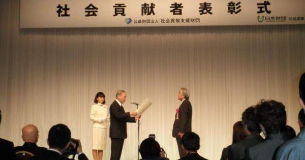梅本記念歯科奉仕団が「社会貢献者表彰」を受賞しました