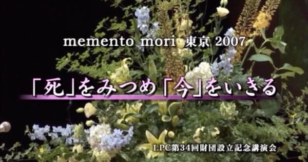[映像] memento mori 東京2007