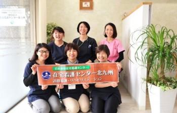 シリーズ12 在宅の仲間たち〜 「在宅看護センター北九州」