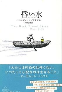 老いを生きる ~『昏い水(The Dark Flood Rises)』を読んで