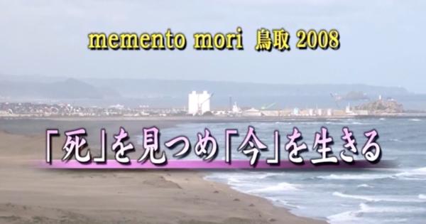 [映像] memento mori 鳥取2008