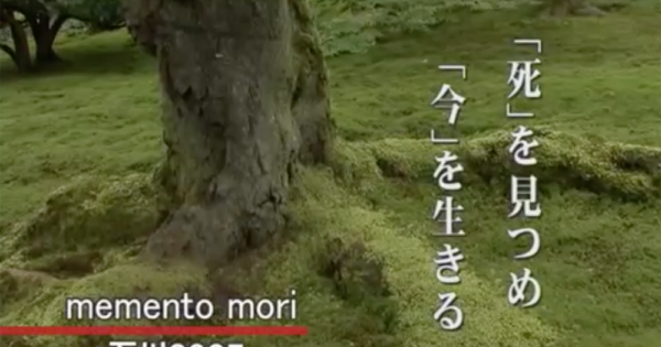 [映像] memento mori 石川2007