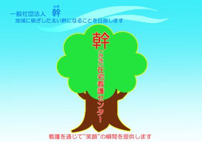 シリーズ9 在宅の仲間たち〜 「幹(みき)在宅看護センター」