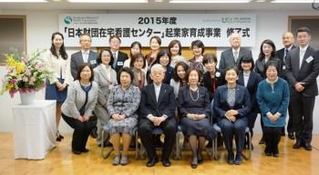 2015年度「日本財団在宅看護センター」起業家育成事業修了式