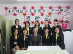 「日本財団在宅看護センター横浜」開所式