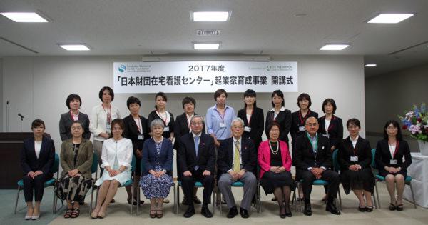 2017年度「日本財団在宅看護センター」起業家育成事業開講式を行いました。