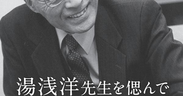 湯浅洋先生を偲んで
