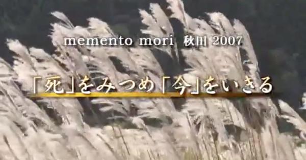 memento mori 秋田2007