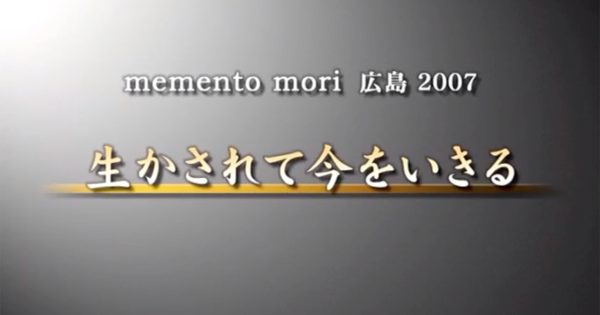 [映像] memento mori 広島2007