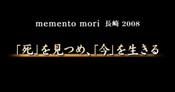 [映像] memento mori 長崎2008