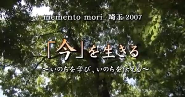 [映像] memento mori 埼玉2007