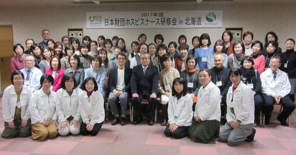 看護師研修 in 北海道 日本財団ホスピスナースネットワークチーム+日本財団在宅看護センター起業家育成事業4期生 ~地域医療・保健の実際とスピリチュアル・コミュニケーションを学ぶ~