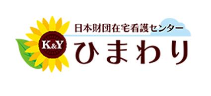 日本財団在宅看護センター ひまわり