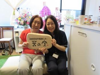 日本財団在宅看護センター「葵の空」開所しました!