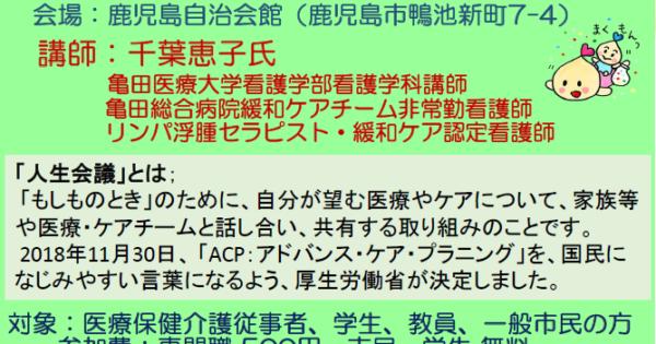 人生会議普及啓発 in 鹿児島 5月25日開催