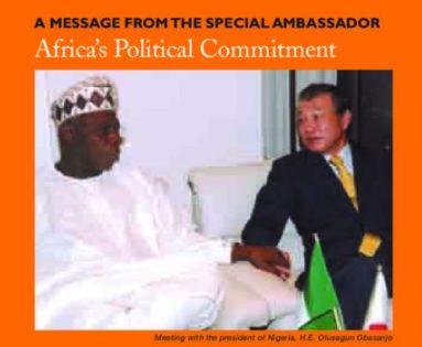 05号 大使メッセージ:アフリカ諸国政治リーダーの決意