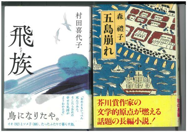 ~『飛族<ひぞく>』と『五島崩れ』~島の物語