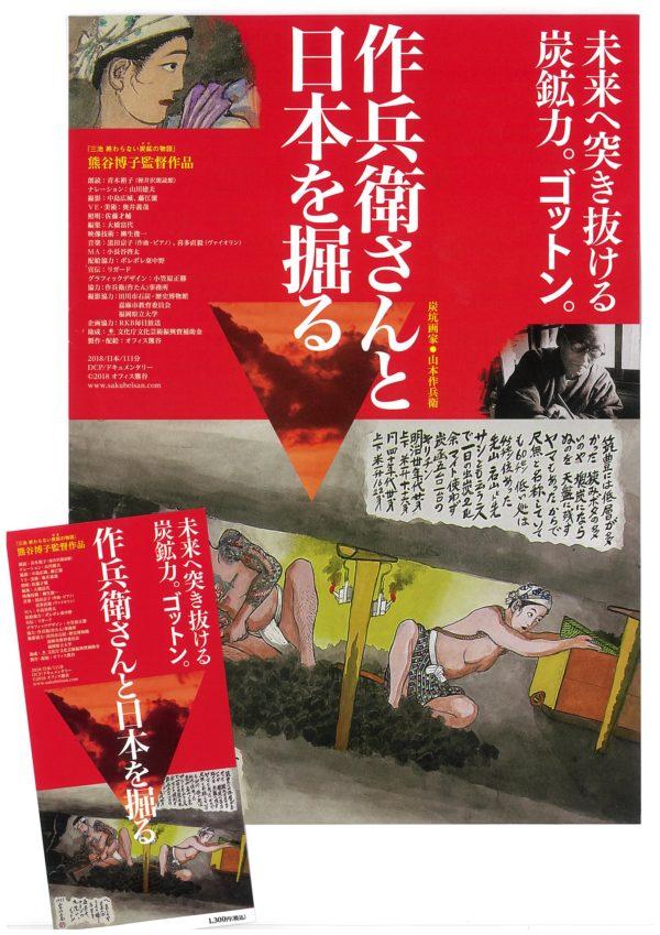 熊谷博子監督の新作「作兵衛さんと日本を掘る」