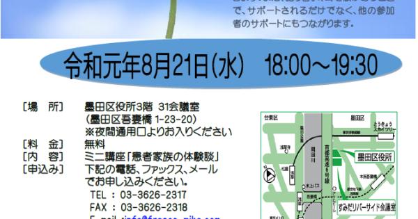 きぼうの虹カフェ(8/21東京)開催のご案内
