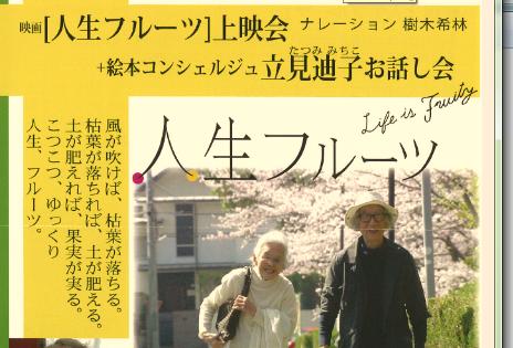 9/29(日)映画「人生フルーツ」上映会のご案内