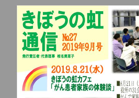 地域啓発活動~助成先訪問レポート「きぼうの虹カフェ」を見学して