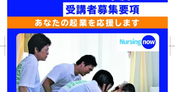 応募受付中【日本財団在宅看護センター起業家育成事業2020年度受講者(第7期生)】