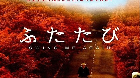 【2月・3月開催中止】ハンセン病映画祭