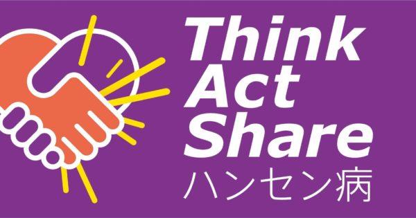 Think Act Share ハンセン病キャンペーンサイト OPEN!