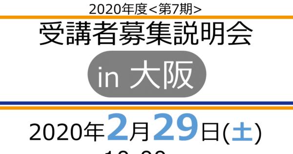 2/29(Sat) 受講者募集説明会in大阪を開催します!