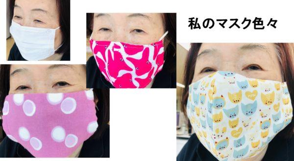 コロナウイルスとの付き合い、マスクの話 その1
