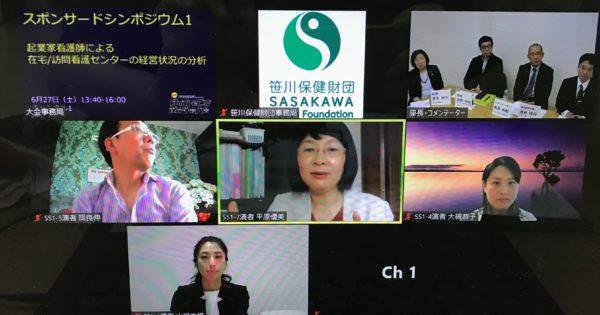 第2回日本在宅医療連合学会大会ーネットシンポジウム