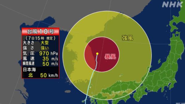 天気予報と災害警告=台風情報