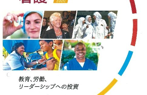 日本語訳が出ました!!State of the World's Nursing Report – 2020
