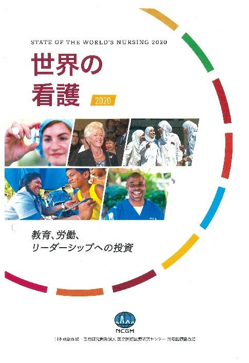 日本語訳が出ました!!State of the World's Nursing Report – 2020