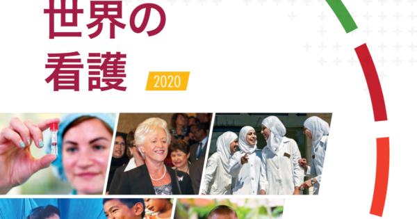 『世界の看護2020』(State of the World's Nursing Report – 2020日本語版)が発行されました