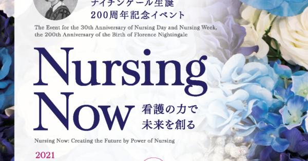 1/21開催『Nursing Now フォーラム・イン・ジャパン』参加受付中です!