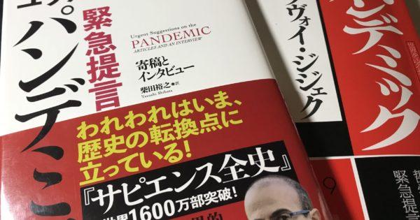 2冊の『パンデミック』ー最近読んだ本 1.