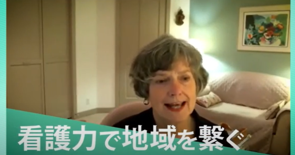 「在宅看護と持続可能な社会 ~看護師が社会を変える~」がビデオ公開されました
