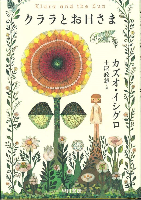 『クララとお日様』―カズオ・イシグロの新作 最近読んだ本